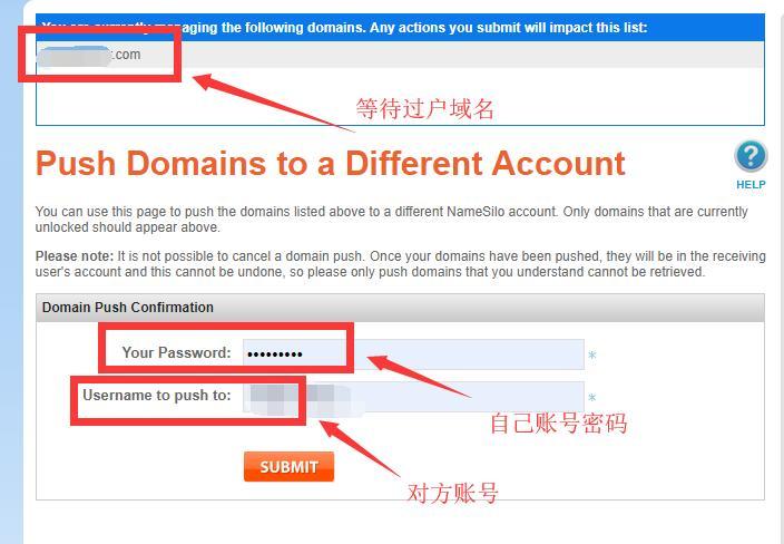 确认过用户域名