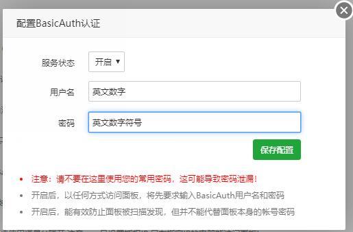 宝塔安全设置- 开启BasicAuth 认证