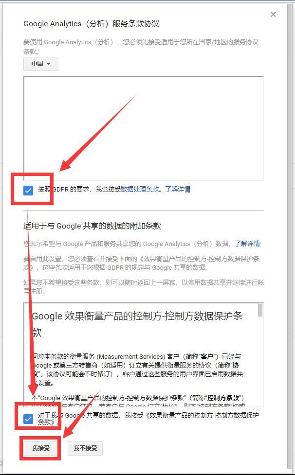 谷歌分析Google Analytics创建流程更新